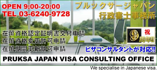 千葉県で入国管理局に対する外国人の在留資格認定証明書交付申請・ビザ申請を行っています。